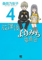 放課後よりみち委員会 4 冊セット全巻 漫画