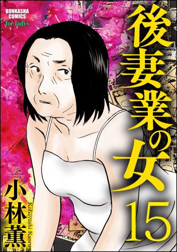 後妻業の女(分冊版) 漫画