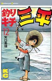 釣りキチ三平(12) 漫画