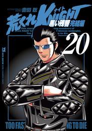 荒くれKNIGHT 黒い残響完結編 20 漫画