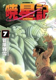 暁星記(7) 漫画