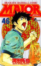 MAJOR(46) 漫画