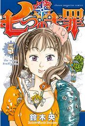 七つの大罪(5) 漫画