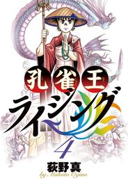 孔雀王ライジング(4) 漫画