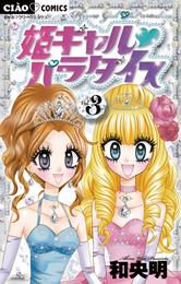 姫ギャル パラダイス(3) 漫画
