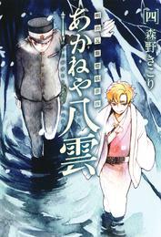 明治瓦斯燈妖夢抄 あかねや八雲 4巻 漫画