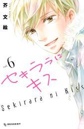 セキララにキス(6) 漫画