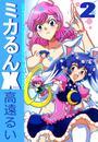 ミカるんX(2) 漫画
