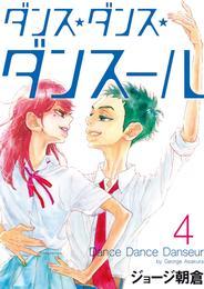 ダンス・ダンス・ダンスール(4) 漫画