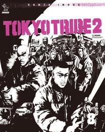TOKYO TRIBE2 第8巻 漫画