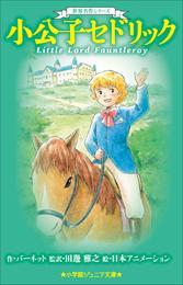 小学館ジュニア文庫 世界名作シリーズ 小公子セドリック 漫画