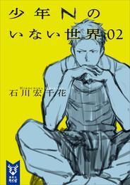 少年Nのいない世界 02 漫画