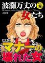 波瀾万丈の女たちマナーの壊れた女 Vol.30 漫画