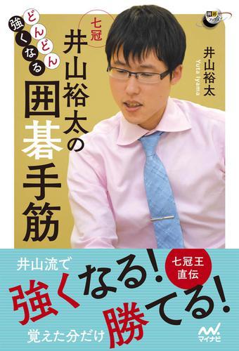 どんどん強くなる 井山裕太の囲碁手筋 漫画