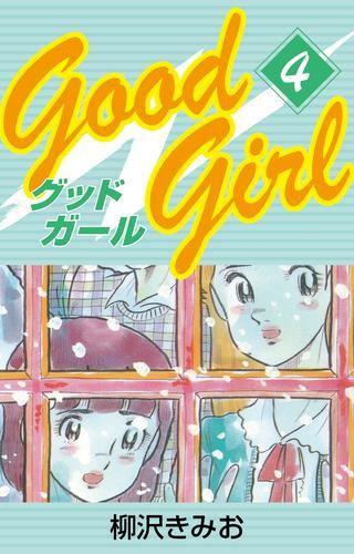 Good Girl(4) 漫画