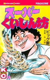 スーパーくいしん坊(9) 漫画