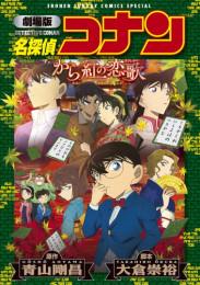 劇場版 名探偵コナン から紅の恋歌 新装版 (1巻 全巻)
