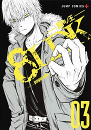 8LDK-屍者ノ王-(1-3巻 全巻)