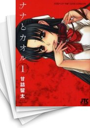 【中古】ナナとカオル (1-18巻) 漫画
