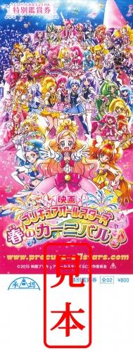 【映画前売券】映画プリキュアオールスターズ 春のカーニバル♪ / 小人(子供) 漫画