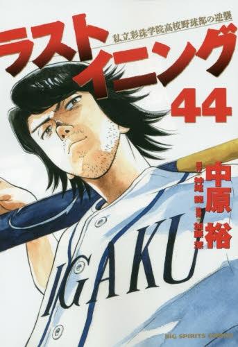ラストイニング (1-44巻 全巻) 漫画