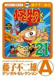 怪物くん 21 冊セット全巻 漫画