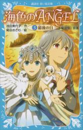 海色のANGEL 5 冊セット最新刊まで 漫画