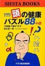 【書籍】頭の健康パズル88+α