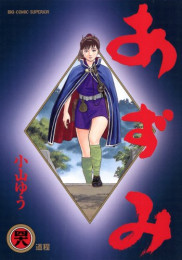 あずみ (1-48巻 全巻)