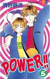 POWER!!(5) 漫画