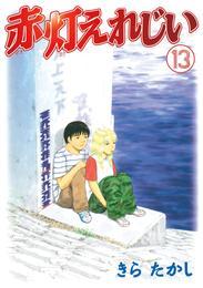 赤灯えれじい(13) 漫画