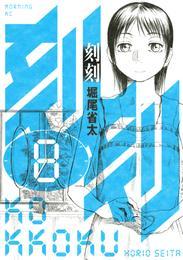 刻刻 8 冊セット 最新刊まで