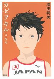 カゼヲキル(3) 疾走 漫画