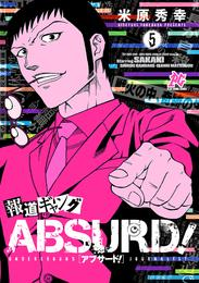 報道ギャング ABSURD!(5) 漫画