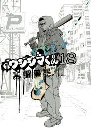 闇金ウシジマくん(18) 漫画