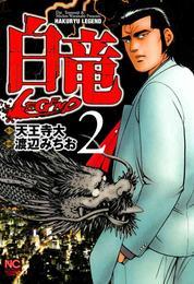 白竜-LEGEND- 2 漫画