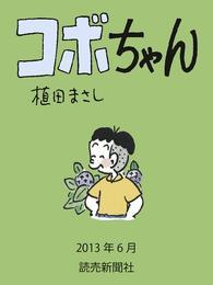 コボちゃん 2013年6月 漫画