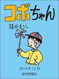 コボちゃん 2014年12月 漫画