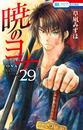 暁のヨナ 29巻 漫画