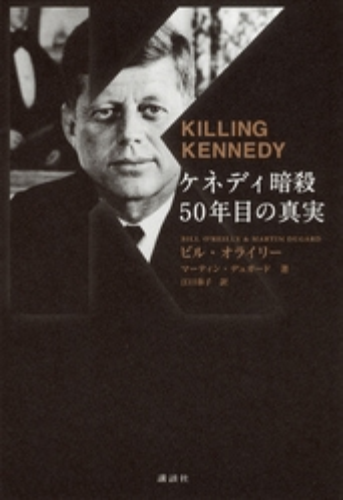 KILLING KENNEDY ケネディ暗殺 50年目の真実 漫画