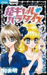 姫ギャル パラダイス(4) 漫画