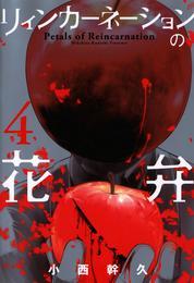 リィンカーネーションの花弁 4巻 漫画