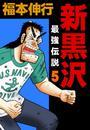 新黒沢 最強伝説 5 漫画