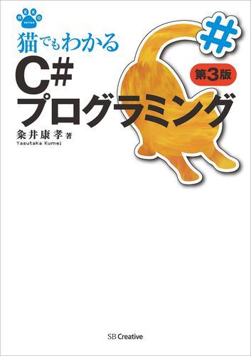 猫でもわかるC#プログラミング 第3版 漫画