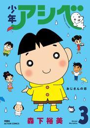 少年アシベ 3 漫画