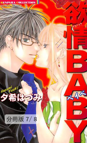 ラブ(ハート)セキュリティー 1 欲情BABY【分冊版7/8】 漫画