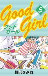 Good Girl(5) 漫画