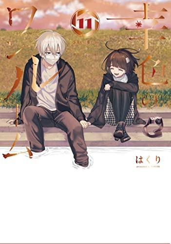幸色のワンルーム (1-8巻 最新刊) 漫画