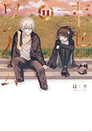 幸色のワンルーム (1-9巻 最新刊)