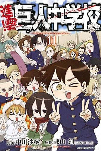 進撃!巨人中学校 (1-11巻 全巻) 漫画